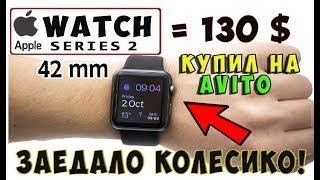 ✅Купил ЧАСЫ Apple Watch - series 2 за 8000 руб. на AVITO / Ремонт кнопки Digital Crown ударом ))!