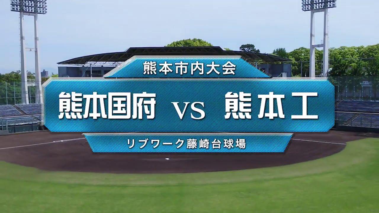 高校 熊本 バーチャル 野球