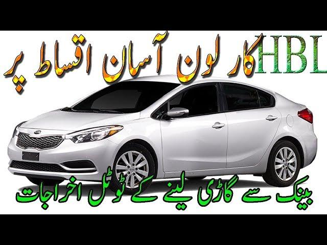 Car Leasing Facility Through Habib Bank!Toyota Corolla Altis Automatic 1.6 2018.