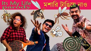 Moshari Anthem  - DJ Bapon FT. The Bong Guy & Wonder Munna (Bengali Funny Song)