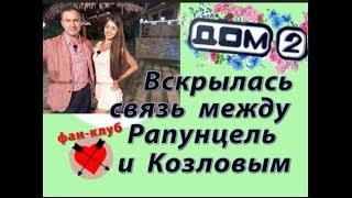 Дом 2 новости 12 сентября. Вскрылась связь между Рапунцель и Козловым.