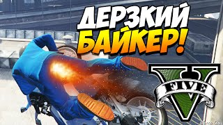 GTA 5 ТРЮКИ | ДЕРЗКИЙ БАЙКЕР! (GTA 5 stunts)