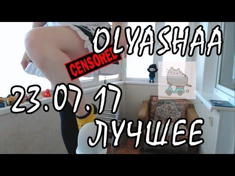 ЛУЧШЕЕ С ОЛЯШЕЙ | Olyashaa | Twitch Top4ik Moments #2