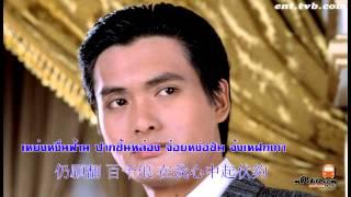 เจ้าพ่อเซี่ยงไฮ้ บรรเลง +เนื้อร้อง ( 上海灘 Music+Lyrics )