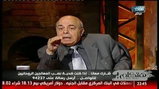 أحمد عبده ماهر: لا يجوز استخدام دواء بدون إدراجه فى منظمة الصحة العالمية