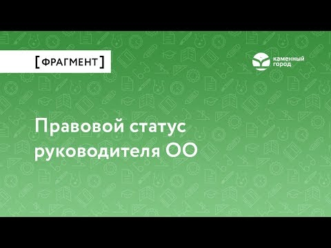 Правовой статус руководителя ОО.