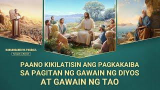 """""""Nanganganib na Pagdala"""" Clip 5 - Paano Kikilatisin ang Pagkakaiba sa Pagitan ng Gawain ng Diyos at Gawain ng Tao"""