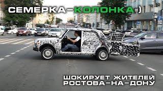 СЕМЕРКА - КОЛОНКА шокирует жителей Росто...