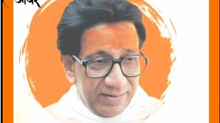 Balasaheb Thakre Status ll Hinduhriday Samrat ll Shivsena ll Balasaheb thakre yancha vijay aso