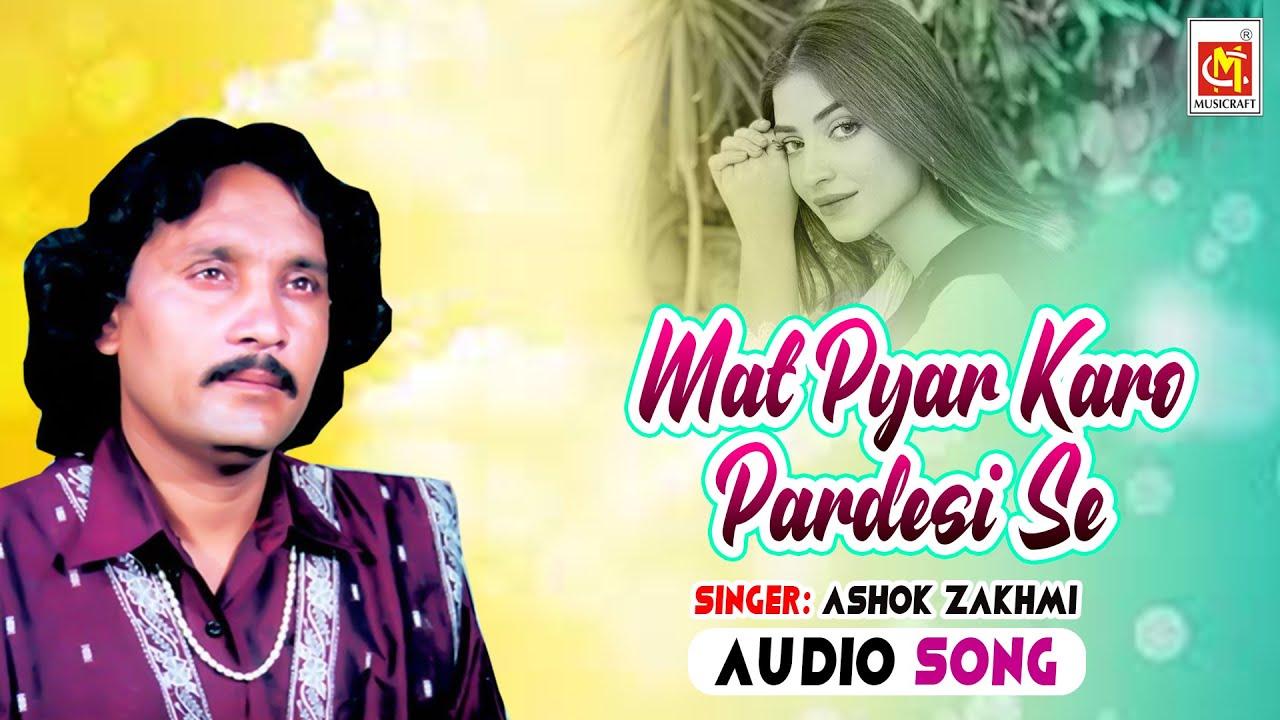 Mat Pyar Karo Pardesi Se || Ashok Zakhmi || Original Qawwali || Musicraft || Audio #1