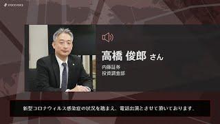 7110マーケットTODAY 6月1日【内藤証券 高橋俊郎さん】