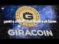 حصريا شرح طريقة شراء الباقات و تعدين عملة giracoin