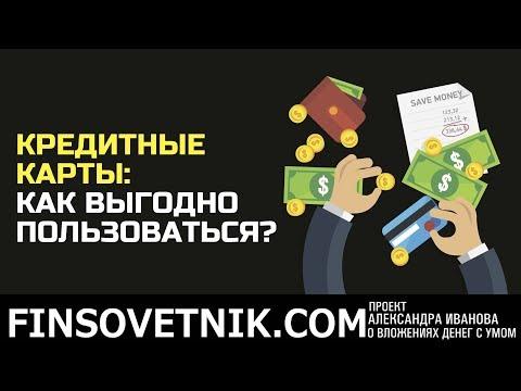 Кредитные карты: как выгодно пользоваться? Как ими пользуюсь я?