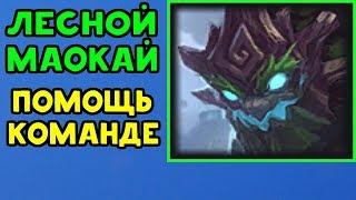 Лига Легенд - ЛЕСНОЙ МАОКАЙ ПОМОГАЕТ КОМАНДЕ