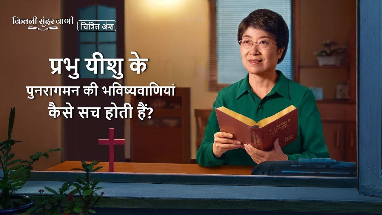 """Hindi Christian Movie """"कितनी सुंदर वाणी"""" अंश 1 : प्रभु यीशु के पुनरागमन की भविष्यवाणियां कैसे सच होती हैं?"""