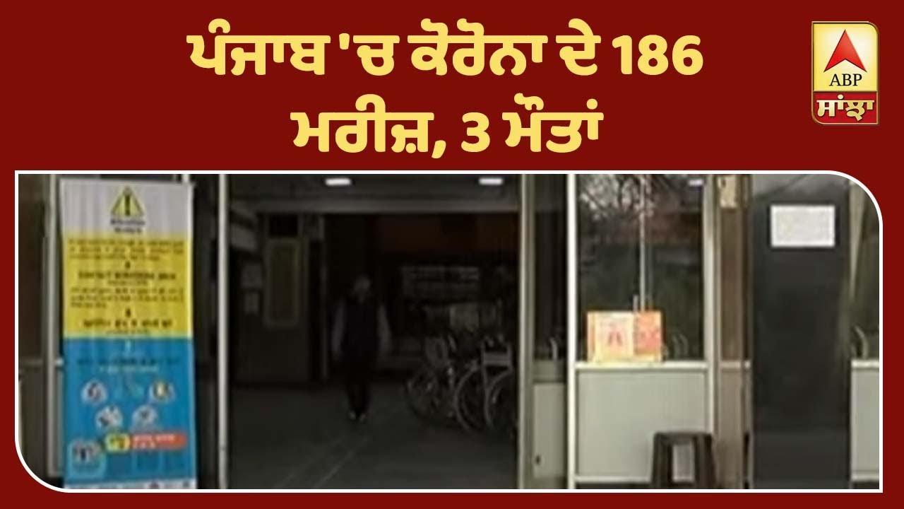 Corona Breaking : Punjab `ਚ ਕੋਰੋਨਾ ਦੇ ਵਧੇ 2 ਹੋਰ ਕੇਸ,ਕੁੱਲ 186 ਮਰੀਜ਼, 13 ਮੌਤਾਂ   ABP Sanjha