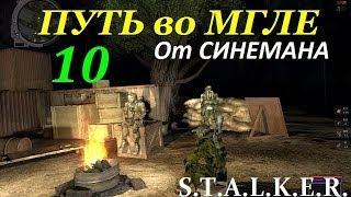 видео Прохождение STALKER - ПУТЬ ВО МГЛЕ (9 часть) Мертвый город + Вертолёт