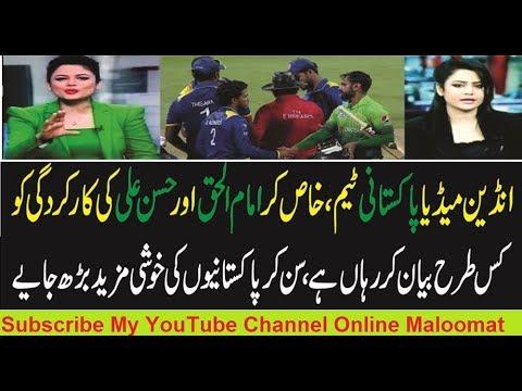 Indian Media Praising Hassan Ali and Imam Ul Haq | Indian Median Praising Pakistan Team vs Sri lanka