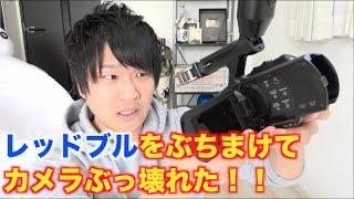 【悲報】レッドブルぶちまけて24万のカメラ壊れた・・・ thumbnail
