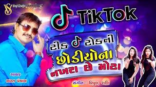 Tik Tok Ni Chodiyo Na Nakhra Che Mota  Bharat Panchal  Gujrati Song 2019  Vraj Studio