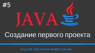 Java SE. Урок 5. Структура проекта, понятие пакета, правила именования . Первый проект на java