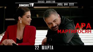 "22 марта Ара Мартиросян представил в Москве ""Настоящий концерт"""