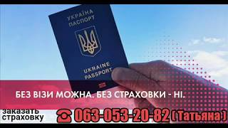 видео Польская виза в Запорожье, Шенген, рабочие, туристические визы