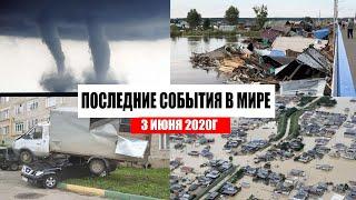 Катаклизмы за день 3 июня 2020 | изменение климата ! событие дня ! происшествия в мире ! Информатор
