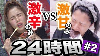 【#2】24時間激辛or激甘を食べ続けたらどうなる??