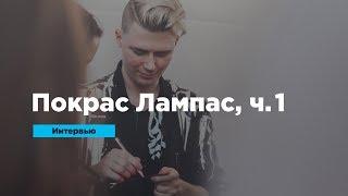 видео Интервью с Покрасом Лампасом. Часть 1