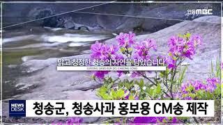 청송군, 청송사과 홍보용 CM송 제작 / 안동MBC