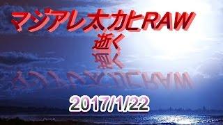 【訃報】マジアレ太カヒRAW氏(ミュージシャン) 2017年1月22日 死因:不...