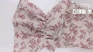 가을엔 콩단추 쉬폰 셔링 스모크 밴딩 플라워 꽃무늬 반…