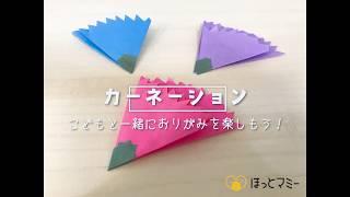 今回はおりがみで「カーネーション」の作り方を動画にしました☆普段の工...