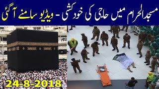 Masjid ul Haram Latest News Updates | Makkah Today Video About Iraqi Hajji | Makkah Live