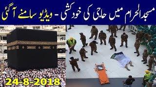 Masjid ul Haram Latest News Updates | Makkah Today Video About Iraqi Hajji | Makkah Live