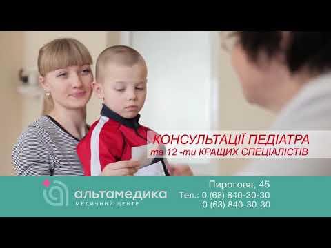 """Сучасна педіатрія в МЦ """"Альтамедика"""""""