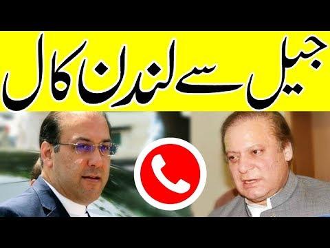 Nawaz sharif Call London To Hassan Nawaz