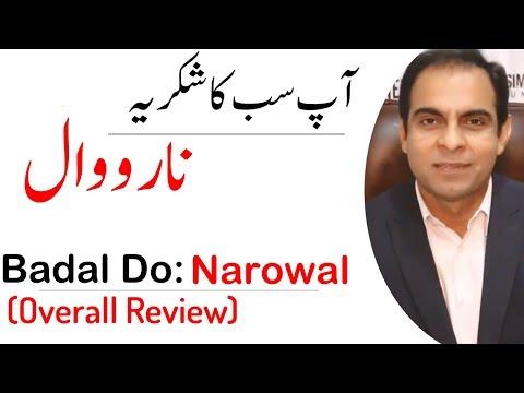 Badal Do - Narowal  (Overall Review) | Qasim Ali Shah Foundation