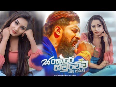 Sansare Hamuwewi (සංසාරේ හමුවේව්) - Jude Rogans New Song Trailer 2020 | New Sinhala Songs 2020