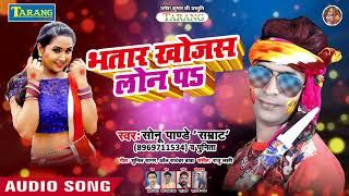 होली गीत 2019 - भतार खोजस लोन पे || Sonu Pandey Bhojpuri Holi Song 2019