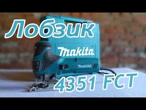 Лобзик Makita 4351 FCT