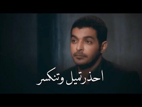 ياسر التويجري - احذر تميل وتنكسر