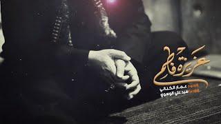 عزيزة فاطمة | الملا عمار الكناني - هيئة ثار الله - الحمزة الغربي