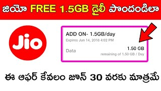How to Get Jio 1.5GB Free Extra DATA? - Jio Double Dhamaka Offer - in telugu