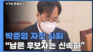 """박준영 전격 사퇴...靑 """"국회 의견 종합 판…"""