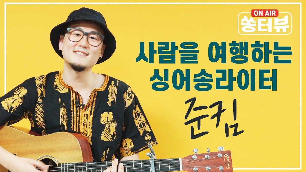 마사이 사람 앞에서 버스킹을 하는 한국 가수가 있다? 싱어송라이터 준킴. 쏭태의 인터뷰-쏭터뷰.