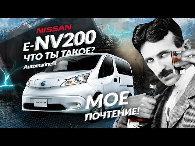 ⚡Полностью Электрический микроавтобус⚡ I КАКОЙ ОН ? NISSAN E-NV200