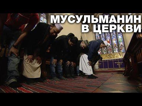 Можно ли мусульманину