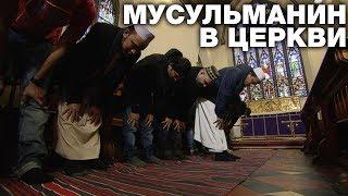 Можно ли мусульманину заходить в церковь и ставить свечи? Спросите имама